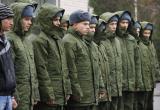 В осенний призыв ряды Вооруженных сил РФ пополнят более 1000 ямальцев