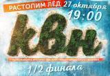 В Салехарде пройдет полуфинал Региональной Арктической лиги МС КВН