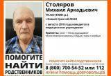 В Новом Уренгое разыскивают родственников пенсионера