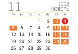 На следующей неделе у россиян будут длинные выходные