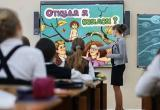 Больше половины россиян хотят ввести уроки полового воспитания в школе (ОПРОС)