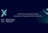 В Новом Уренгое пройдет X региональная выставка «Малый и средний бизнес Ямала»