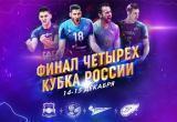 «ФАКЕЛ» сразится с питерским «Зенитом» в «Финале четырех» Кубка России
