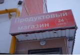 Стали известны подробности избиения продавца в Новом Уренгое (ВИДЕО, ФОТО)