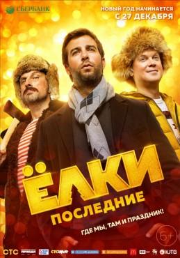 Афиша кино уренгой московские театры афиша апрель