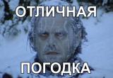 -49: на Ямал идет холодный антициклон