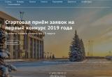 Жители Ямала могут подать заявку на президентский грант и разделить 8 миллиардов рублей