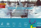 На Ямале запустили сайт для туристов