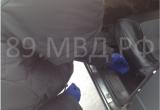 Автомобиль с наркотиками вывел пуровскую полицию на квартиру с наркотиками (ФОТО)