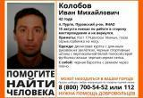 Отправившегося в командировку на Ямал мужчину не могут найти с августа