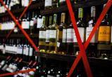 В мае в Новом Уренгое ограничат продажу алкоголя