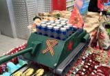 В Ноябрьске продают танк из пива, украшенный георгиевской ленточкой (ФОТО)