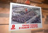 Шествие в Новом Уренгое покажут в прямом эфире (ВИДЕО)