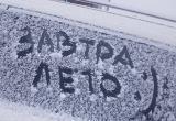 «Завтра лето»: новоуренгойцы расстраиваются и фотографируют майский снег (ФОТО)