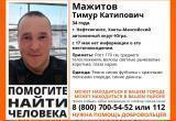 Ямальцев просят помочь в поиске Тимура Мажитова