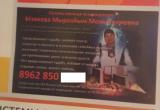 Новоуренгойку смутила реклама «потомственной ясновидящей» в лифте (ФОТО)