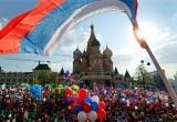 Страна празднует День России: этот день в истории