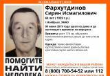 В Ноябрьске пропал 60-летний мужчина