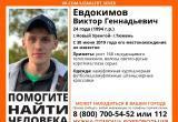 Новоуренгойцев просят помочь в поиске Виктора Евдокимова