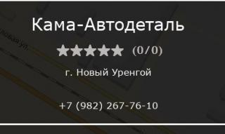 Кама-Автодеталь, Автозапчасти