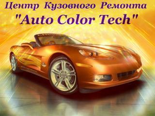 Auto Colour Tech, Центр кузовного ремонта