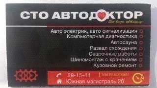АвтоДоктор, СТО