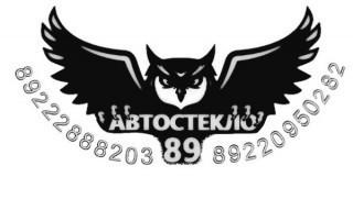 Автостекло89