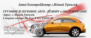АвтоЭлектроЦентр