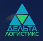 Дельта-Логистикс