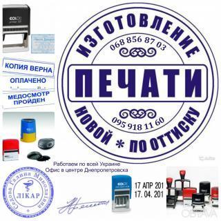 Изготовление печатей и штампов за 15 минут