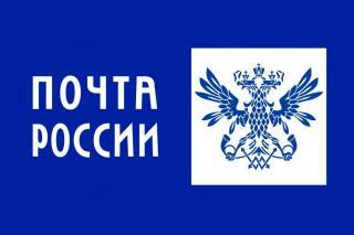Отделение почтовой связи Новый Уренгой 629300