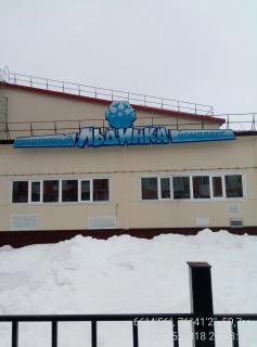 Ледовый каток Льдинка