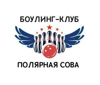 Полярная Сова, Боулинг-клуб