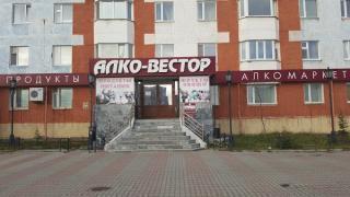 Магазин Алко-Вестор