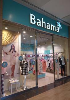 Bahama, Магазин женской домашней одежды, нижнего белья и купальников