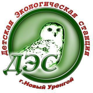 МБУДО Детская экологическая станция