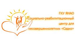 ГКУ ЯНАО СРЦН САДКО