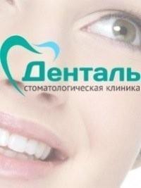 Денталь, Стоматологический центр
