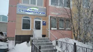 ЕвроДент, Стоматологическая клиника
