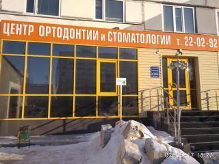Центр ортодонтии и стоматологии