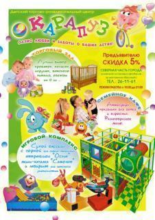 Карапуз, Детский центр