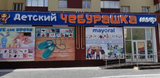 Чебурашка, Магазин детских товаров
