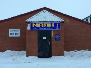 Маяк, Мебельный магазин