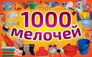 1100 Мелочей