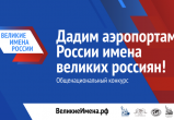 В России начался третий этап конкурса «Великие имена России»