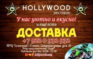 Hollywood , Ресторан, Новый Уренгой