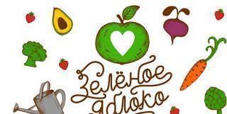 Зелёное яблоко, магазин + детоксбар