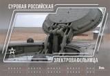 «Суровая российская электровафельница»: Министерство обороны выпустило календарь