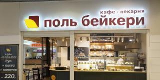 Поль бейкери , Кафе-пекарня