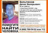 В Новом Уренгое разыскивают пропавшего мужчину (ФОТО)